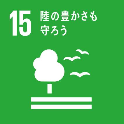 SDGs_15