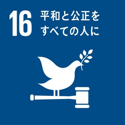 SDGs_16