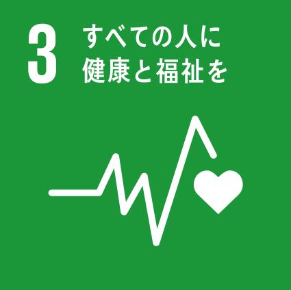 SDGs_3
