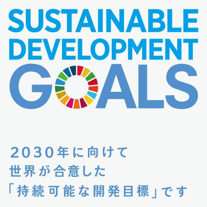 SDGs_Goal